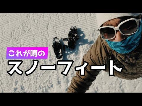 フィート スノー Makuake|雪面を自由に滑走する楽しさ!超身軽・æ