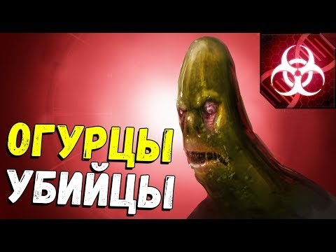 Plague Inc Evolve - ОГУРЕЧНЫЙ ВИРУС ИДЕТ ЗА ТОБОЙ (прохождение на русском) #4