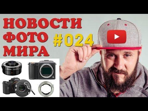 ФОТО НОВОСТИ #24 | Hasselblad X1D II | Techart TZE-01 | Lensbaby OMNI Creative | Canon G7X Mark III