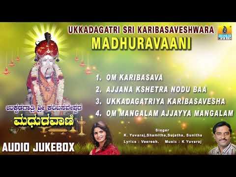 Ukkadagatri Sri Karibasaveshwara Madhuravaani - Sri Ajjayya Kannada Devotional Songs