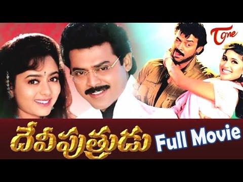 Devi Putrudu Telugu Full Movie  Venkatesh  Soundarya  Anjala Zaveri  TeluguOne