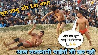 देवा थापा की हार का बदला लिया भूरा जम्मू-कश्मीर ने,deva thapa kusti dangal