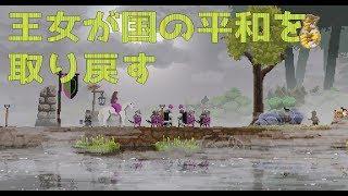 【キングダム生放送】王女が国の平和を取り戻す thumbnail
