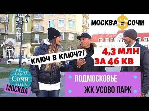 Квартиры в ближайшем Подмосковье ➤ купить квартиру до 5 млн ➤ ЖК Усово Парк 🔵Просочились.Москва