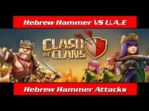 Hebrew Hammer VS U.A.E || Hebrew Hammer Attacks