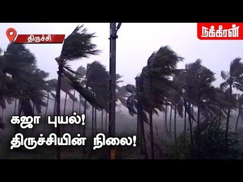 மிரட்டிய கஜா.. திருச்சியின் நிலை? | Cyclone Gaja | Landfall in Trichy