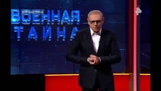 Военная тайна с Игорем Прокопенко 11.11.17.год.