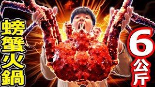 能吃6公斤螃蟹鍋的全台最瘋狂的爆紅超市火鍋店!18000元的火鍋前所未見…..