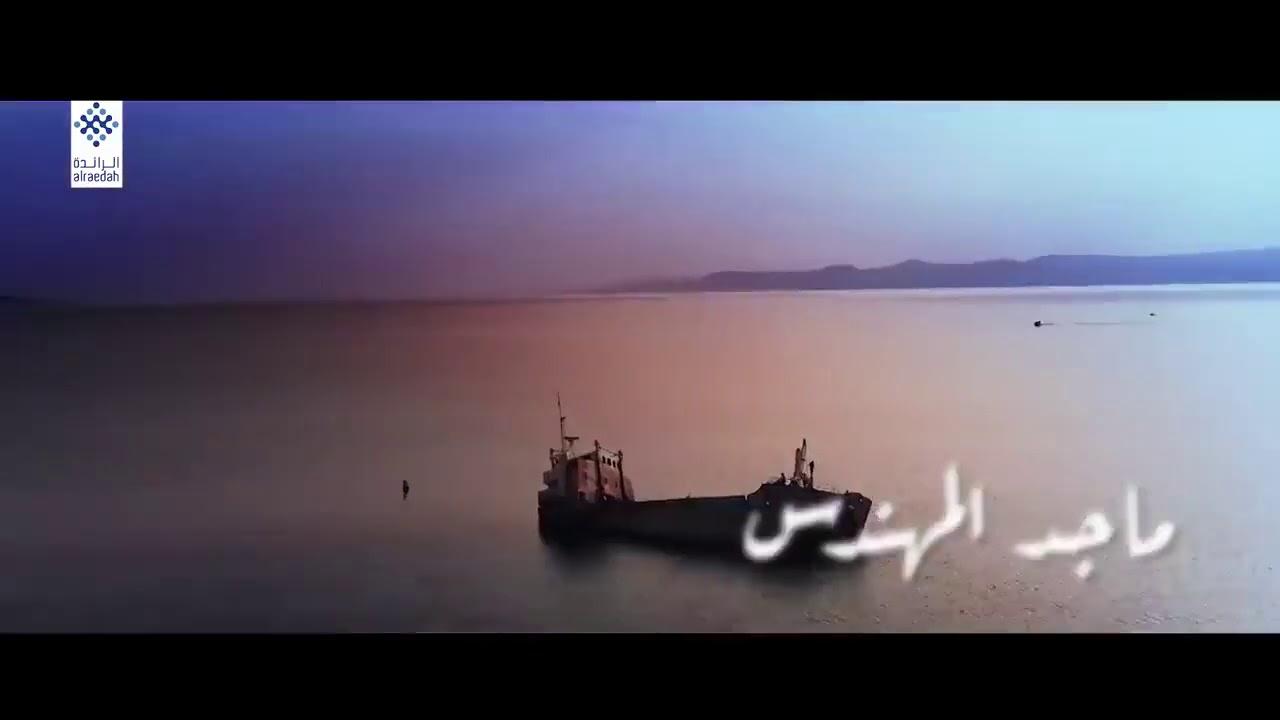 ماجد المهندس حبيبتي(حصريا) اغاني 2021 جديد بتنقيه Majed Al Mohandes Habibi (Exclusively) New 2021 s