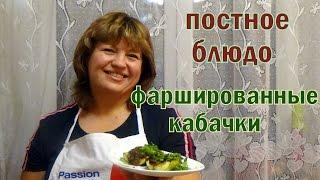 Фаршированные кабачки, вегетарианское, постное блюдо