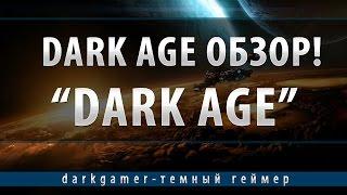 Dark Age!  Лучший Обзор Dark Age - это только Начало!