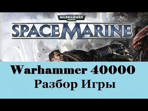 Warhammer 40000: Space Marine Обзор