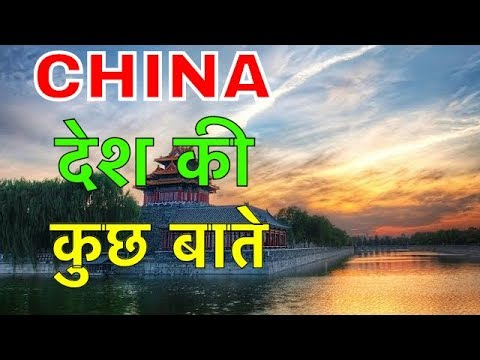 CHINA FACTS IN HINDI    अमेरिका से भी है उप्पर    AMAZING FASCTS ABOUT CHINA IN HINDI