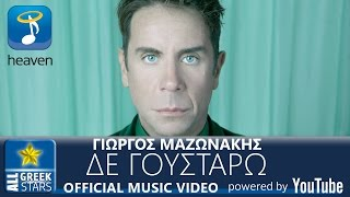 Δε Γουστάρω - Γιώργος Μαζωνάκης - Official Single 2016