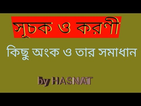 সূচক ও করণী || index and surd in bengali ||