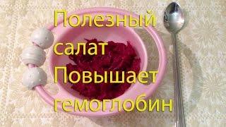 Полезный салат детям, повышает гемоглобин.