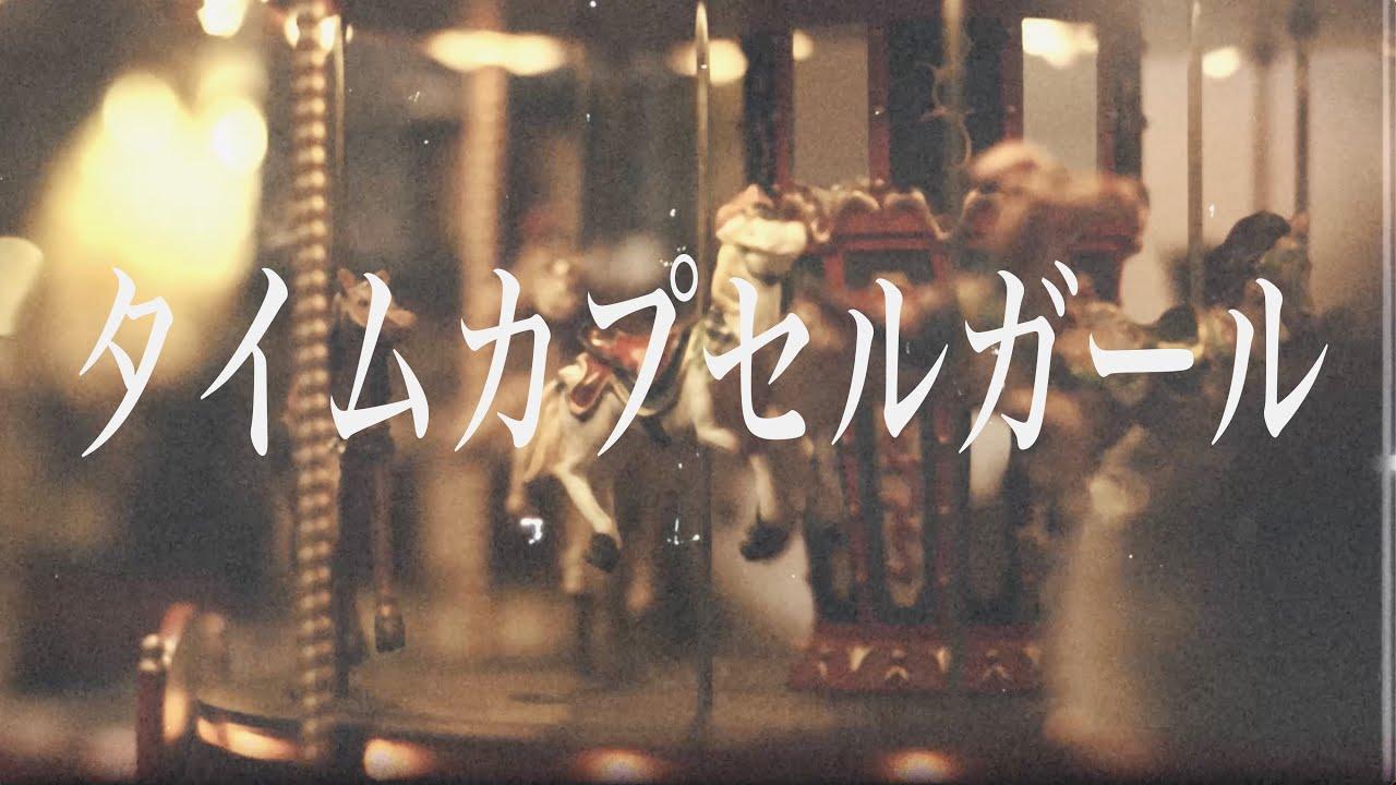 HO6LA -タイムカプセルガール(Official Lyric Video)