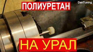Мотоцикл Урал 650 изготовление полиуретановых сайлентблоков  часть 5