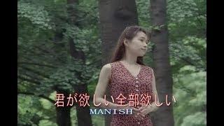 君が欲しい全部欲しい (カラオケ) MANISH