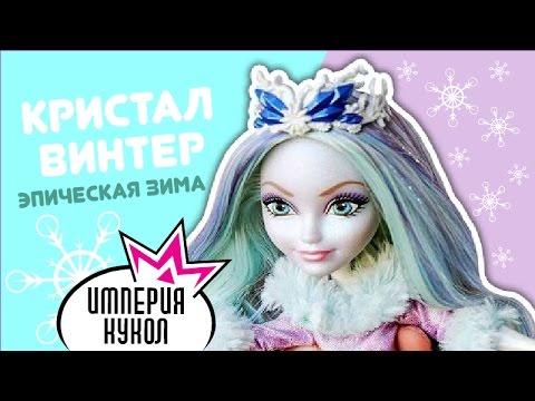 Обзор куклы Ever After High Кристал Винтер из серии Эпическая зима (Crystal Winter) DKR67из YouTube · Длительность: 6 мин20 с