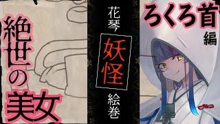 【日本妖怪】- その四 -妖怪『ろくろ首』👻🌸