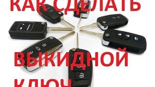 Как сделать выкидной ключ (Автомобильный)