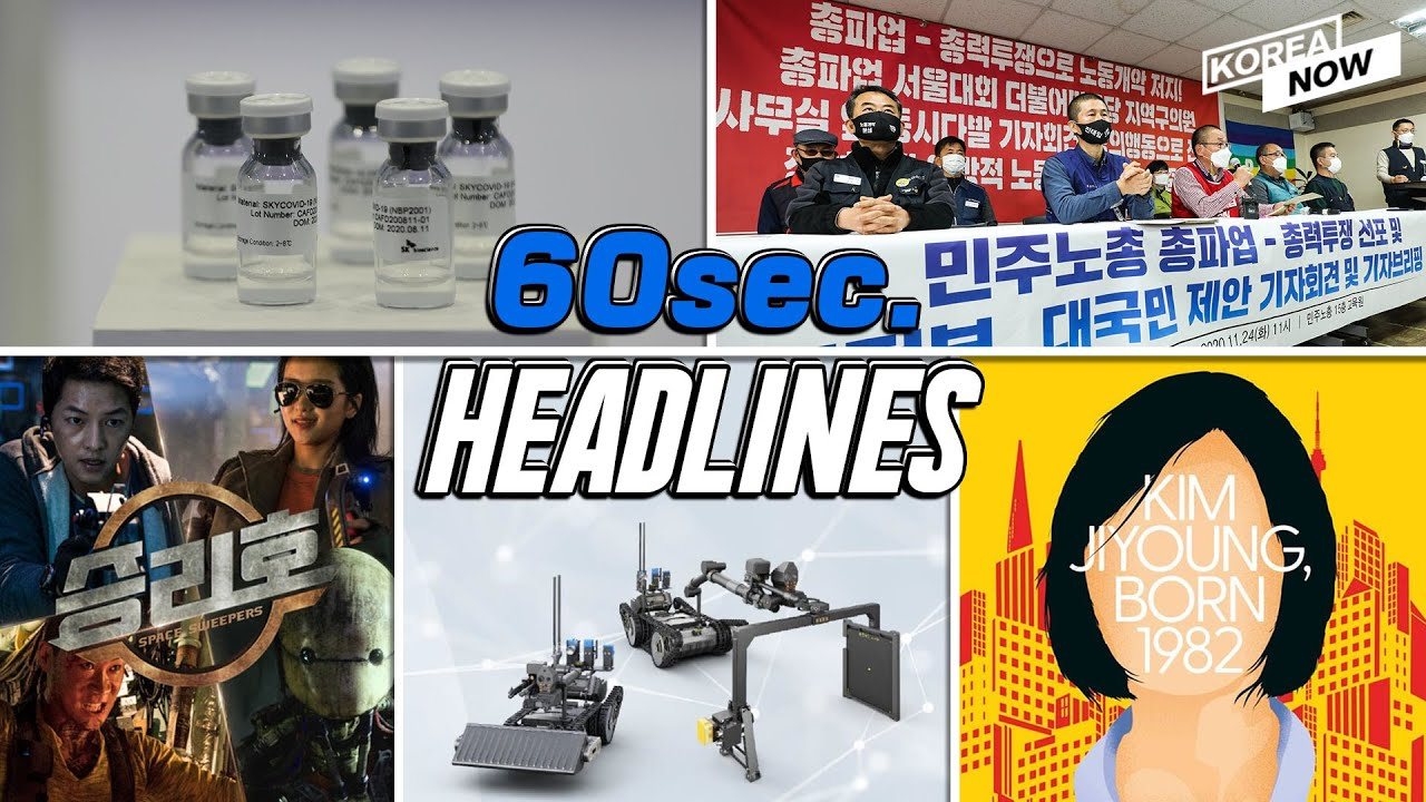 Corona vaccine trials/Korean labor union on strike amid COVID surge/Song Joong-ki's 'Space Sweepers'