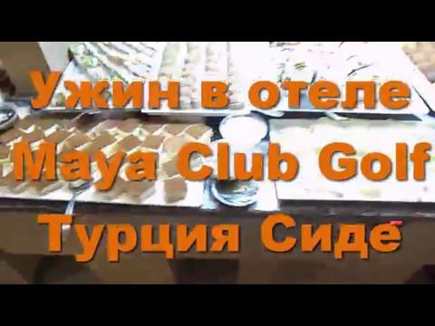 Верю не верю. Ужин в отеле Maya Club Golf  4* Турция Сиде