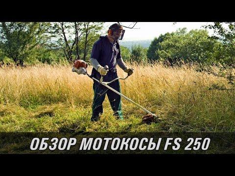 Видеообзор мощных бензокос STIHL FS 120 / 131 / 250