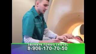 Центр МРТ в Камышине - СКИДКА на все виды услуг 10%. Акция ограничена.(, 2015-04-18T05:03:04.000Z)