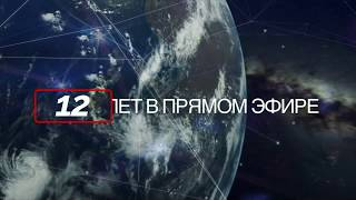 Благодарственный Эфир - 12 Лет RadioMV