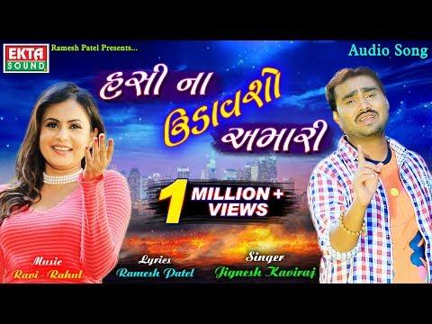 Jignesh Kaviraj || Hasi Na Udavso Amari || Full Audio Song || Ekta Sound