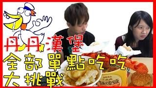 【小薰有病】丹丹漢堡全部單點吃吃大挑戰!