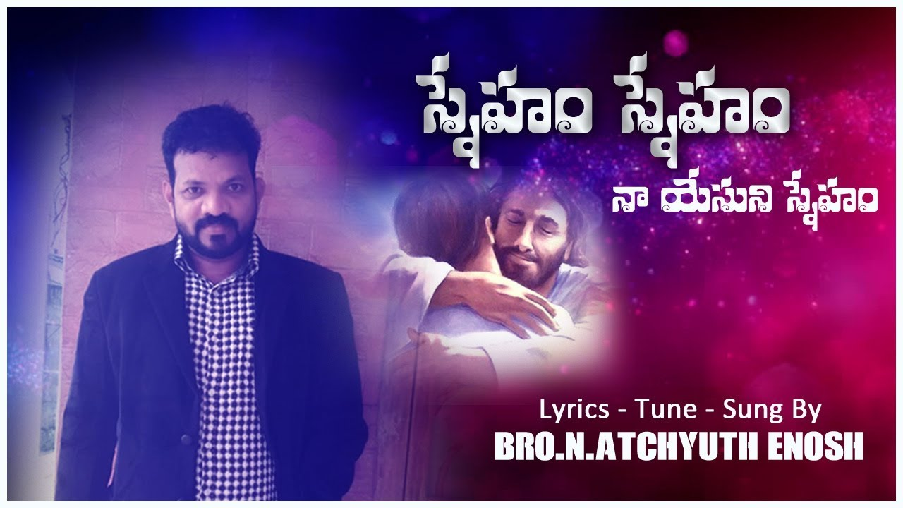 స్నేహం  స్నేహం || Letest Telugu Christian 2019 Songs ||Atchyuth Esosh Songs