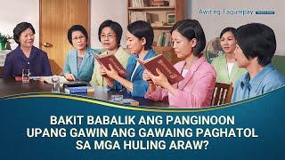 """""""Awit ng Tagumpay"""" Clip 5 - Bakit Babalik ang Panginoon upang Gawin ang Gawaing Paghatol sa mga Huling Araw?"""