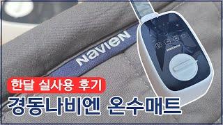 경동나비엔 온수매트 한달 실 사용후기ㅣ전자파 없는 20…