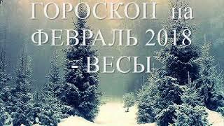 ГОРОСКОП на Февраль 2018 года - ВЕСЫ