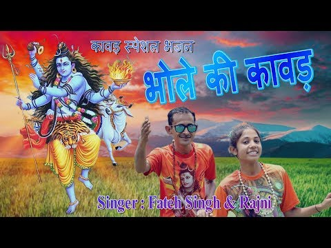 kawad-song-2019-|-भोले-की-कावड़-|-fateh-singh-&-rajni-|-new-bhole-song-2019-|-dj-song