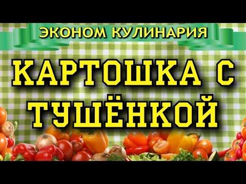 Картошка с мясом russianfoodcom