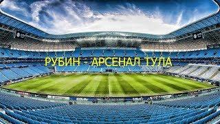 матч РУБИН - АРСЕНАЛ ТУЛА прямая трансляция