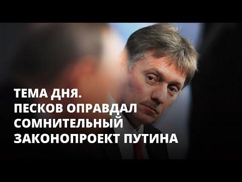 Песков оправдал сомнительный законопроект Путина. Тема дня