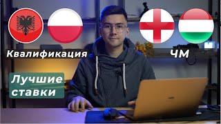 Албания Польша прогноз Англия Венгрия прогноз