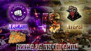 L0MAY vs LTEPS Оборона Укрепрайона Рота STORM
