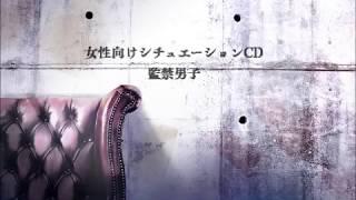 2013年8月12日発売予定、監禁男子~囚われのふたり~予告ムービー http:...