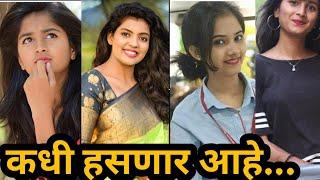 कधी हसणार आहे kadhi hasanar aahe मी सारी जिंदगी😍 तुला जप़णार आहे  marathi muli tik tok videos Epc11