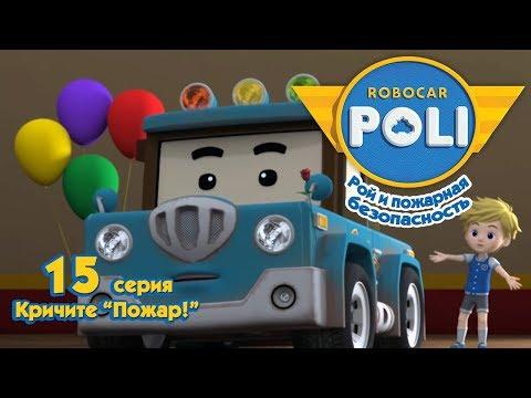 """Робокар Поли - Рой и пожарная безопасность - Кричите """"Пожар!"""" (серия 15)"""