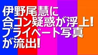 Hey!Say!JUMP・伊野尾慧に合コン疑惑が浮上!プライベート写真が流出! ...