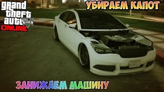 Как занизить машину и убрать капот в GTA 5 !!!(В этом видео я покажу как занизить машину и убрать капот в GTA 5!!! ----------------------------------------------------------------------- 1)Груп..., 2015-05-28T11:57:11.000Z)
