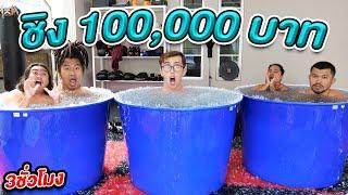 คนสุดท้ายที่แช่อยู่ในถังน้ำแข็งชนะ!! ได้ 100,000 บาท!!