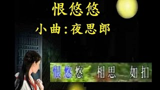 恨悠悠(小曲:夜思郎)~Sum+伴奏音樂,卡拉OK字幕